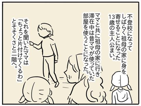 すーちゃんの部屋6