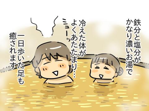 浜名湖旅行29