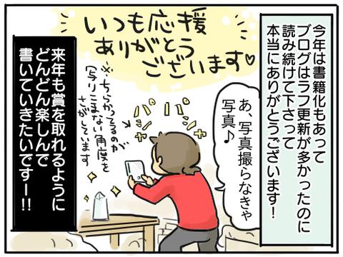 ブログオブザイヤー4