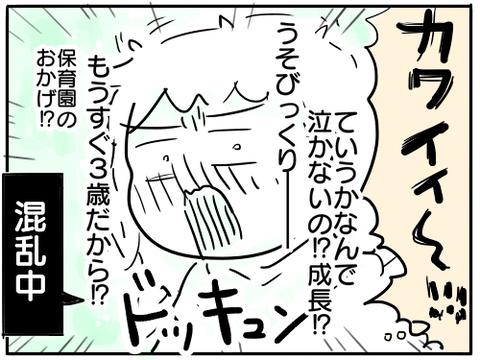 散髪事情8