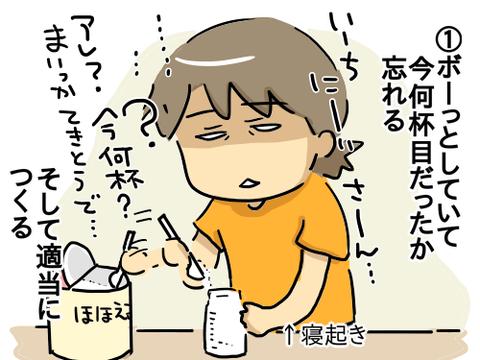 ミルクあるある1