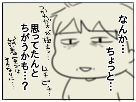 ジーパン5