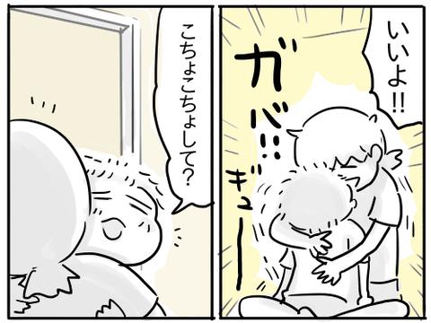 そうま(女の子顔)10