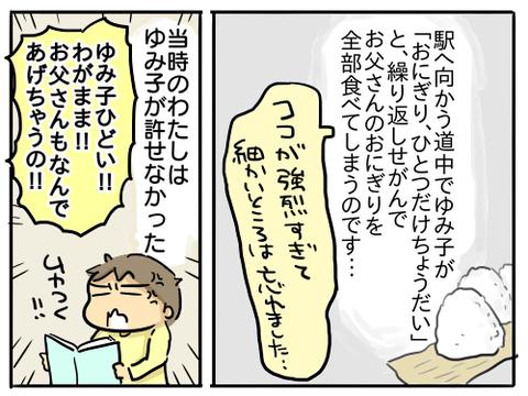 ひつまぶし6