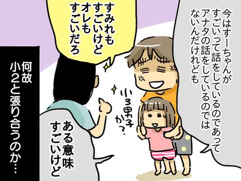 張り合う父5