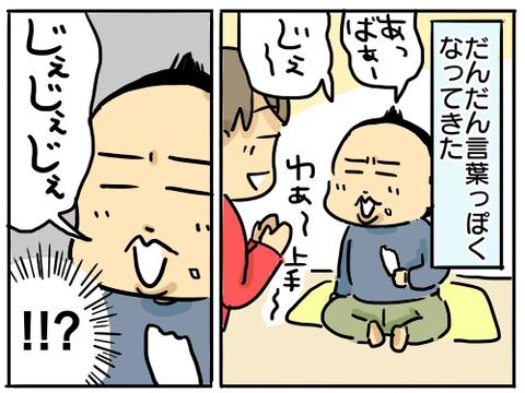 じぇじぇじぇ1