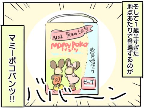 オムツマラソン3