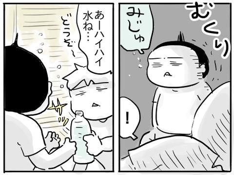 びしょぬれ2
