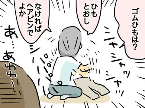 九州男児9