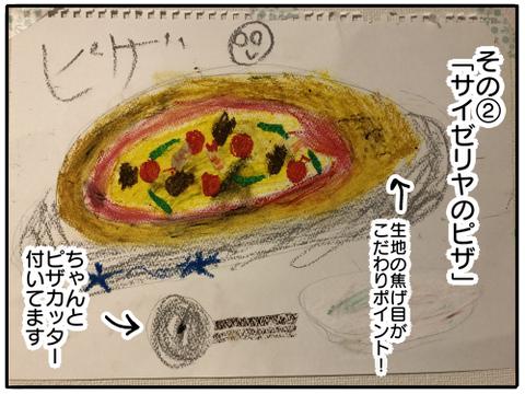 食べ物の絵セレクション4