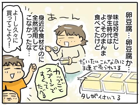 卵豆腐丼2