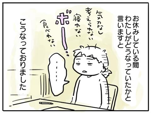 お休み期間2