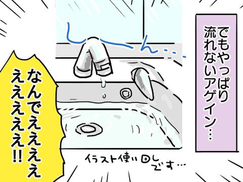 排水管パニック16