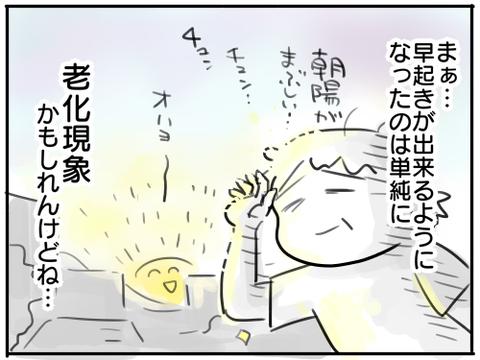 朝活15-1