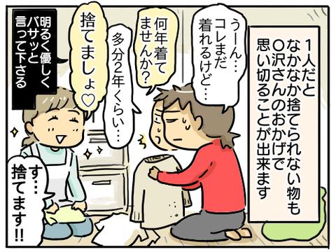 キッズライン家事代行4