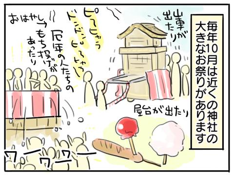 七不思議1