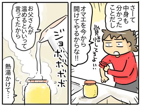 謎の瓶13