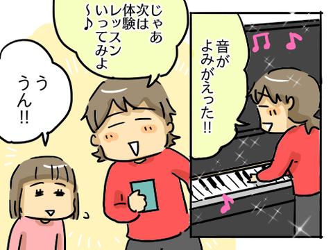 すくパラ(習い事)10