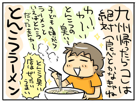 福岡グルメ1