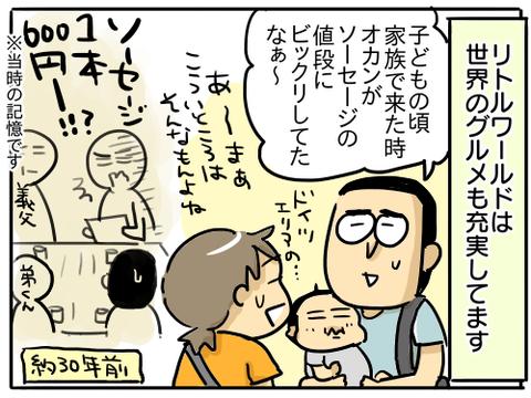 リトルワールド6