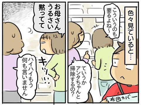 すーちゃんの部屋11