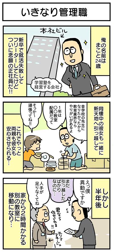 転職漫画ブログ用