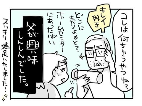バブルーン8