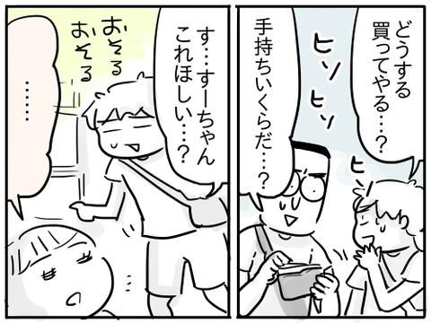 すーさん11