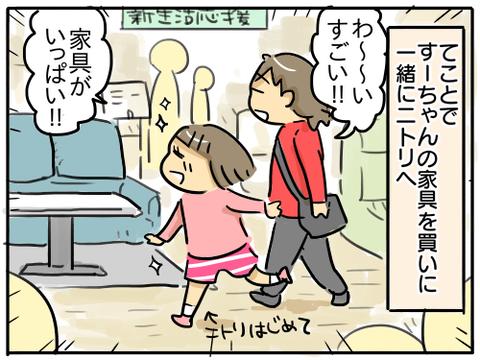 すーちゃんの部屋9