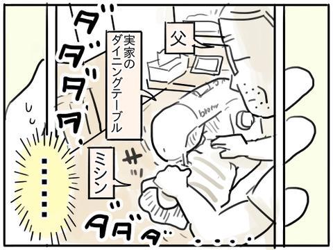 父のミシン3