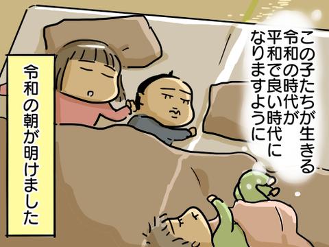 令和元年5