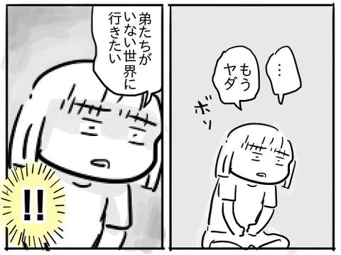 すーちゃんのストレス6