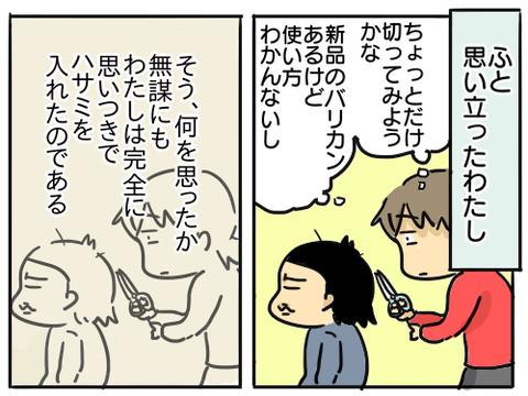 ハゲた!!2