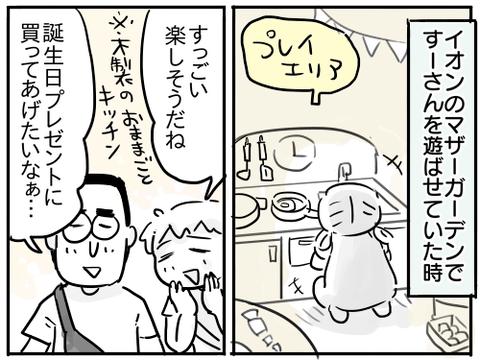すーさん9