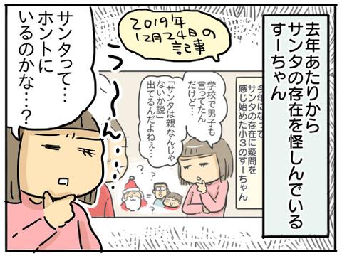サンタ疑惑1