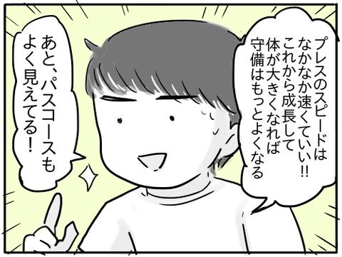 タカシくん6