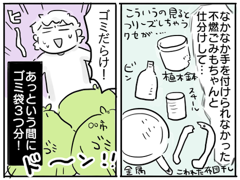 大掃除20