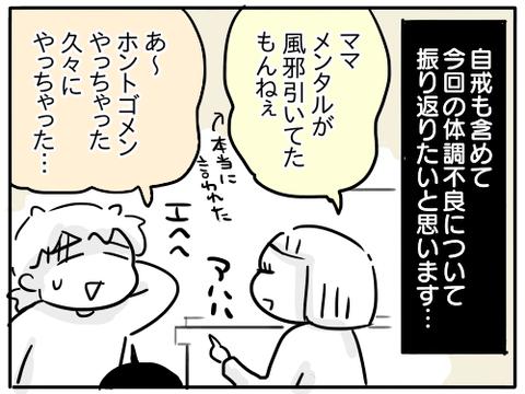 お休み期間6