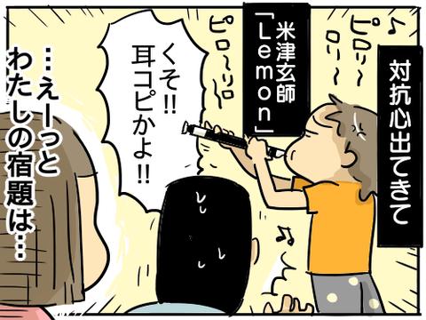 リコーダー5