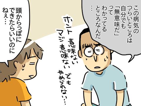 まこと近況6