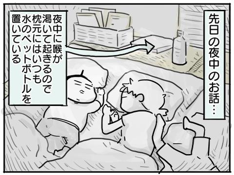 びしょぬれ1