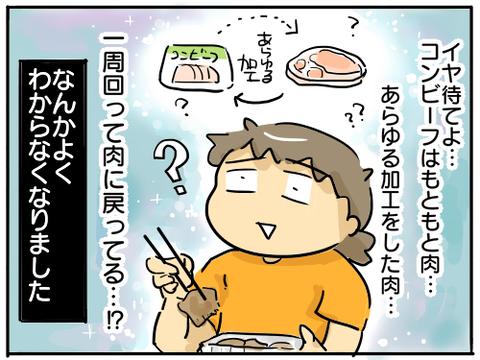 コンビーフレシピ13