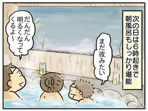 榊原温泉28