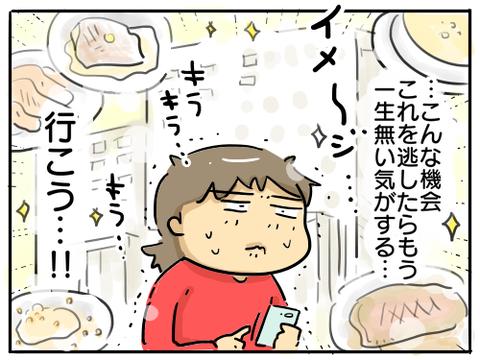 2019ライブドアブログ大忘年会3