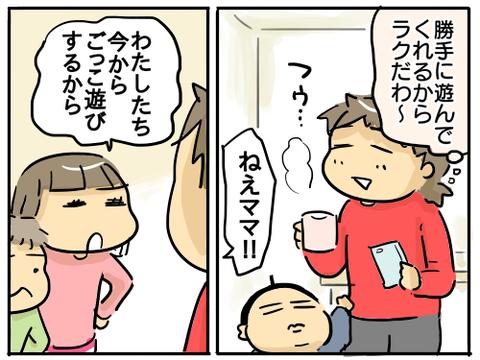 ごっこ遊び2