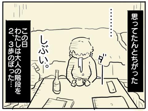 ぶどう酒5
