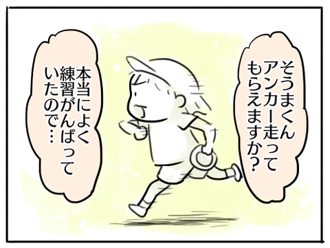 幼稚園最後の運動会24