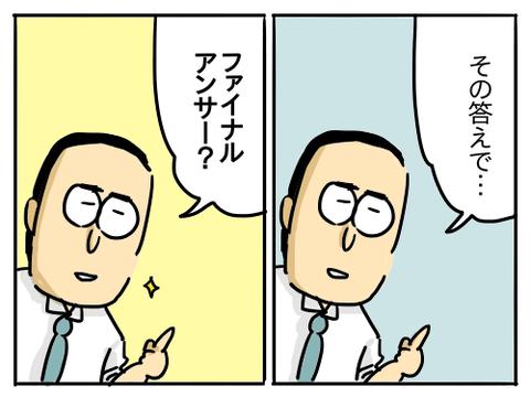 ファイナルアンサー2