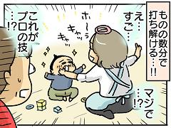 小ネタ72