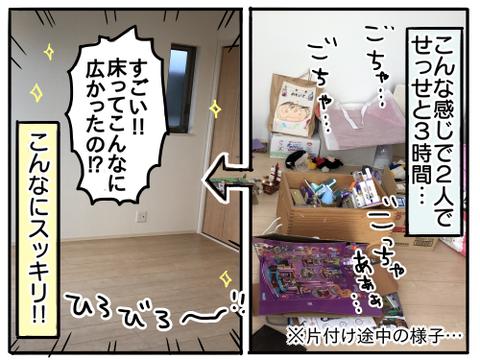 キッズライン家事代行6